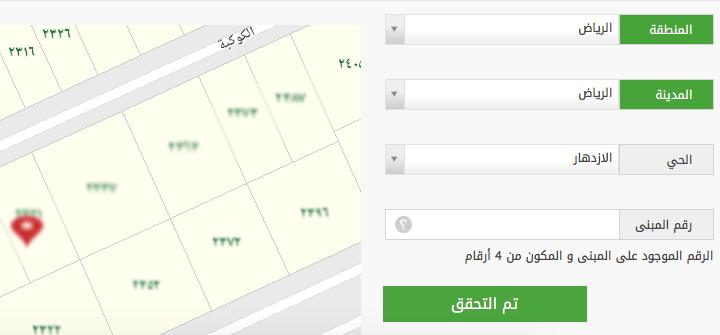 الوطني تسجيل السعودي العنوان في