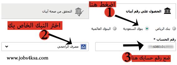 استخراج ايبان بنك الراجحي عن طريق الانترنت في دقائق وظائف السعودية
