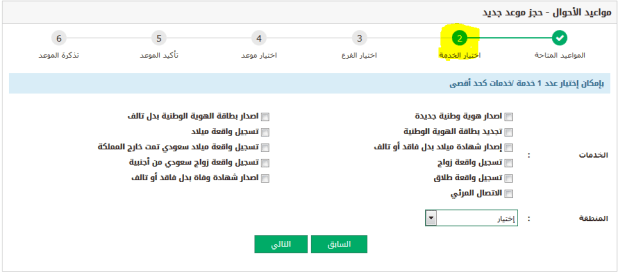 خطوات اصدار شهادة ميلاد بدل فاقد وظائف السعودية ساحة الوظائف
