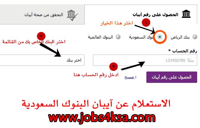 استخراج ايبان البنك الاهلي الاستعلام عن الايبان الخاص بي في البنك الاهلي وظائف السعودية ساحة الوظائف