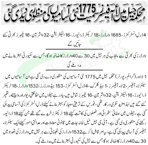 Jobs in Jail Department for Law Officer 2015