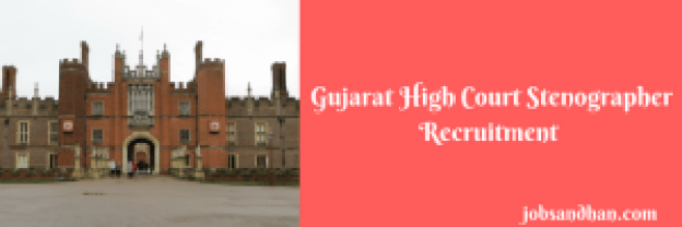 gujarat high court group d recruitment 2018 application form vacancy class 4 peon eligibility criteria
