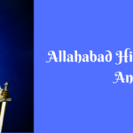 Allahabad High Court group D C answer key 2018 Model Solution