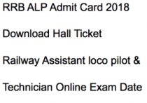 rrb technician admit card 2018 railway recruitment board hall ticket exam date computer based test online cbt stage 1 part assistant loco pilot alp hall ticket