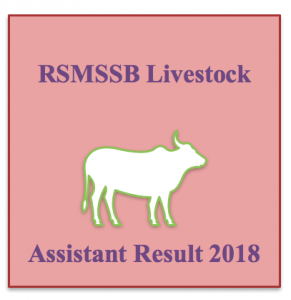 rsmssb livestock assistant result 2018 cut off marks check online rajasthan rajasthan.rsmssb.gov.in qualifying score minimum merit list publishing date pashudhan sahayak merit list lsa