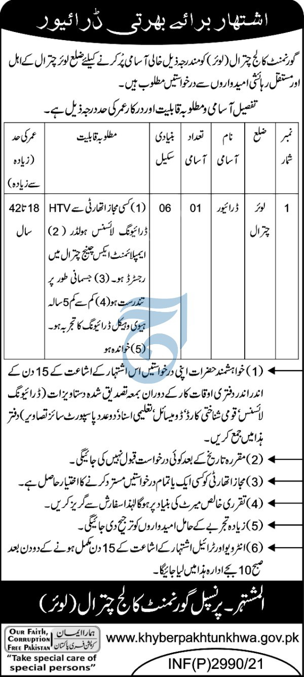 Government College Lower Chitral Jobs 2021 for Driver