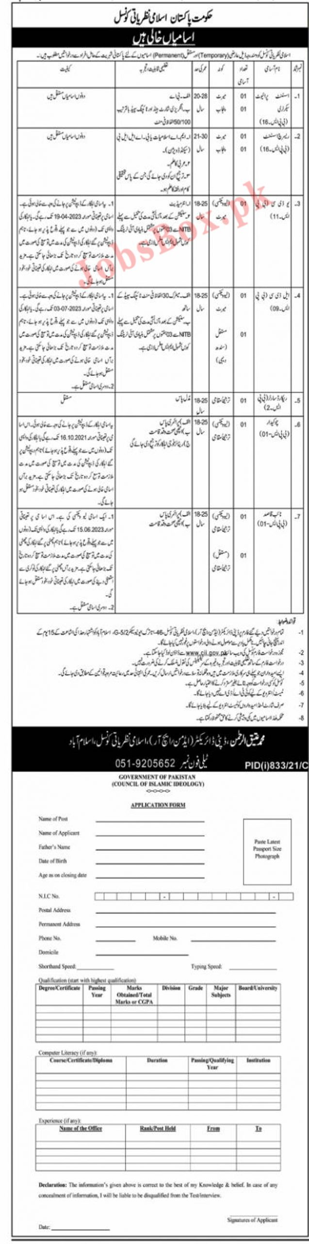Council of Islamic Ideology Jobs 2021 - Download Application Form www.cii.gov.pk