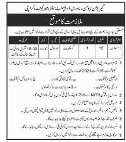 HRDC Malir Cantt Karachi Jobs 2021 - Human Resource Development Center Jobs