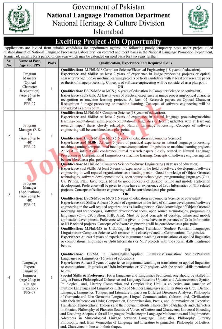 National Language Promotion Department Jobs 2021
