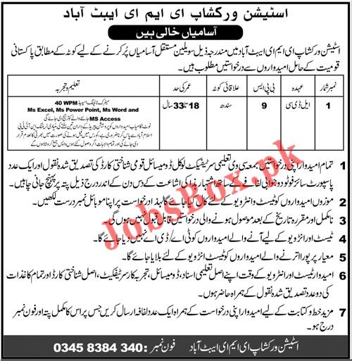 Pak Army Station Workshop EME Abbottabad Jobs 2021