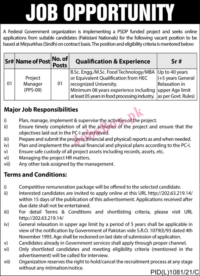 Latest Federal Government Organization Jobs 2021