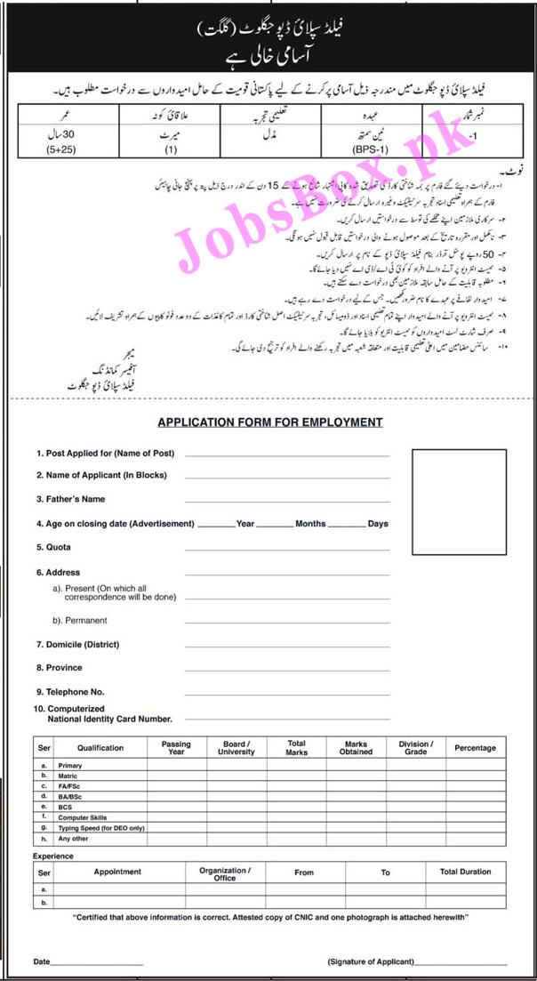 Pakistan Army Field Supply Depot Jaglot Jobs 2021