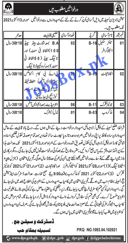 Jobs in District and Session Courts Lasbela