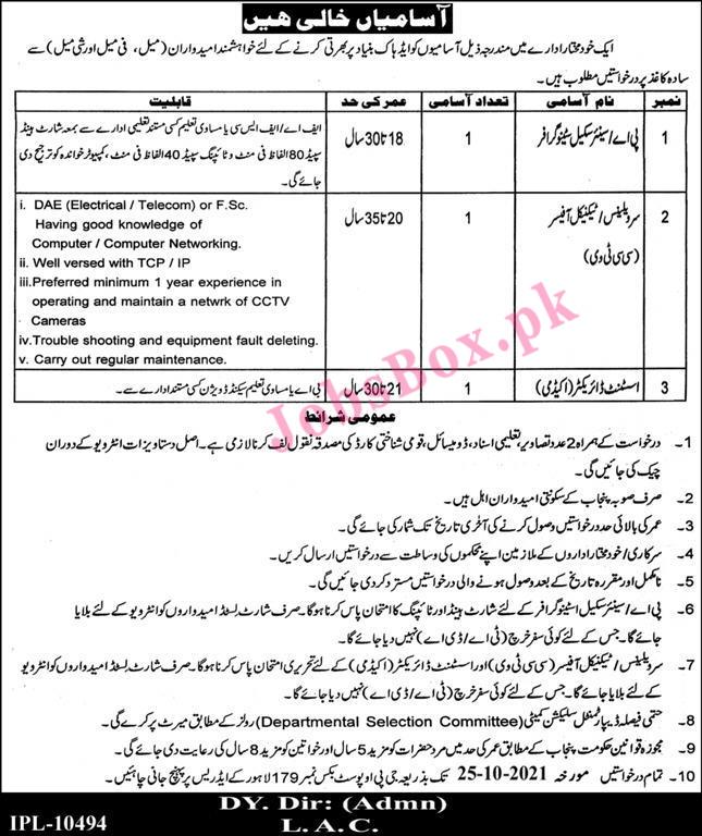 Lahore Arts Council Jobs 2021 Latest Recruitment