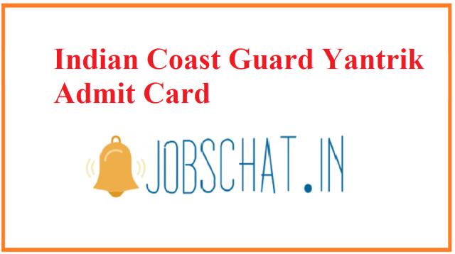 भारतीय तटरक्षक यान्रिक एडमिट कार्ड