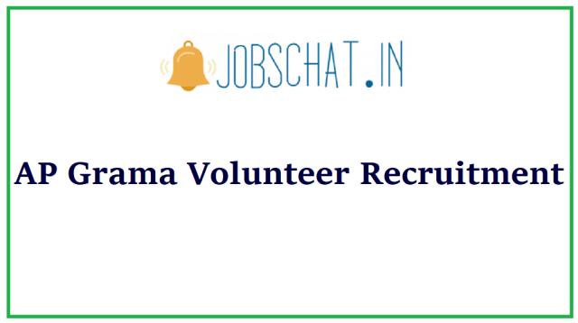 एपी ग्राम स्वयंसेवक भर्ती