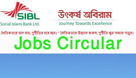 SIBL Bank jobs Circular 2017