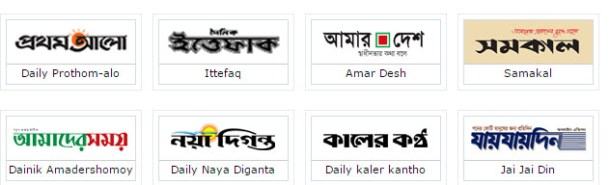 Daily Newspaper Published Jobs Circular Bangladesh
