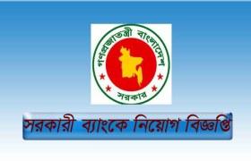 govt bank job circular 2019