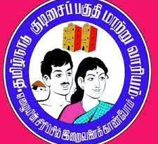 TNBSC State government jobs