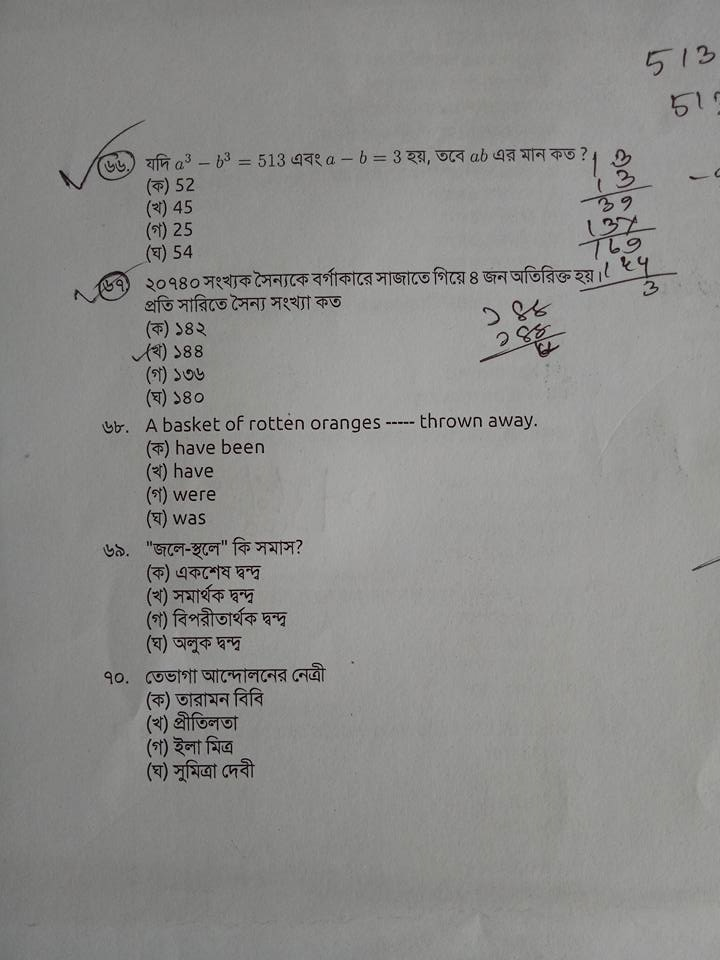Primary Assistant Teacher Job Exam Full Question Solution