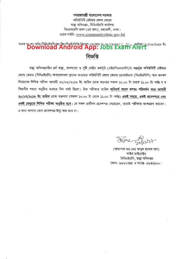 Community Clinic Job Circular & exam news