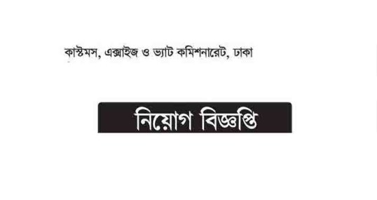 Customs Job Circular 2020