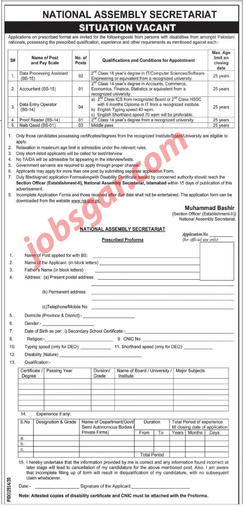 National Assembly Secretariat Islamabad Jobs 2020