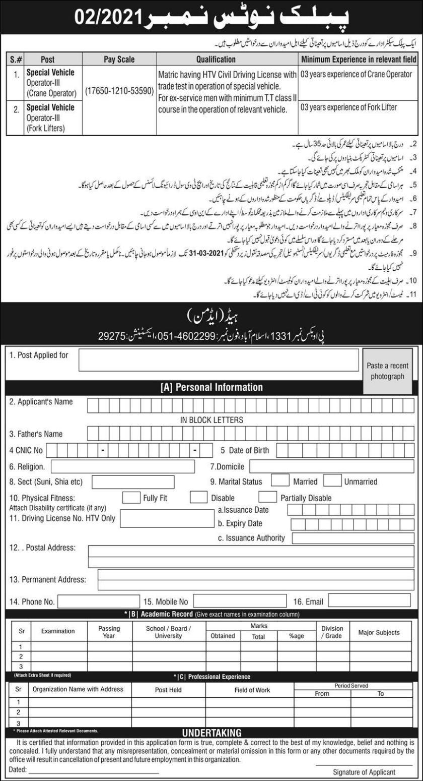 PO Box 1331 Islamabad Jobs 2021