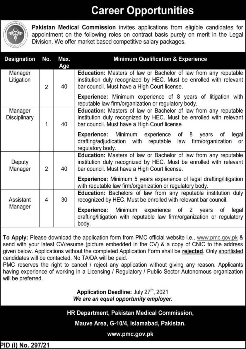 Pakistan Medical Commission Islamabad PMC Jobs 2021