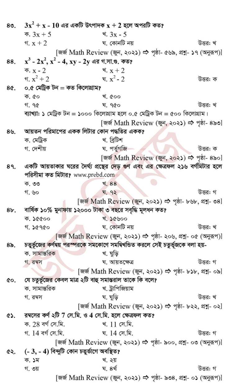 All CAAB exam question solution