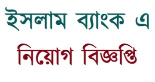 Shahjalal Islami Bank Limited published a Job Circular