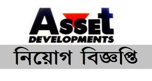Asset Developments & Holdings Ltd. published a Job Circular.