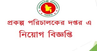 Government of the Peoples Republic of Bangladesh