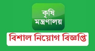 Ministry of Agriculturalpublished a Job Circular