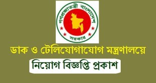 Telecommunications and Information Technology published a Job Circular