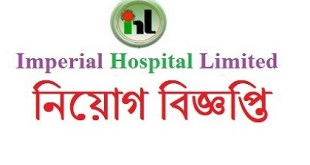 Imperial Hospital Ltd published a Job Circular