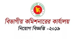 Divisional commissioner's office published a Job Circular.