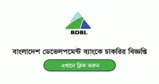 Bangladesh Development bank Job Circular 2019