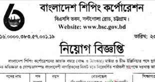 Bangladesh Shipping Corporation published a Job Circular.