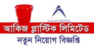 Akij Plastics Ltd Job Circular.