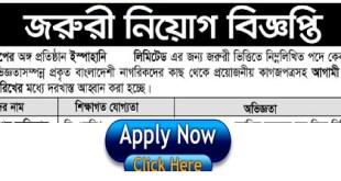 M. M. Ispahani Limited Job Circular 2019