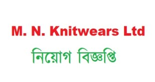 M. N. Knitwears Ltd Job Circular.