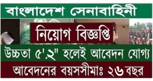 Bangladesh Army published a Job Circular.
