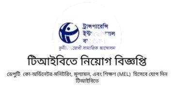 Communication Job Circular at TIB