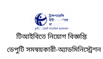Deputy Coordinator Administration TIB Job Circular