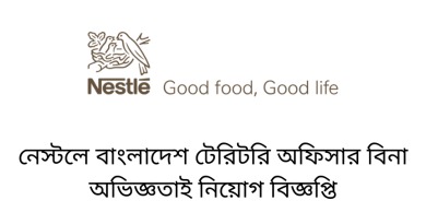 Nestle Bangladesh job circular
