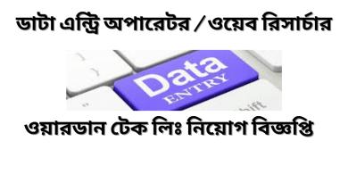 Wardan Tech Ltd Bd Data Entry Jobs