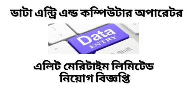 Chittagong Computer Operator Job Circular