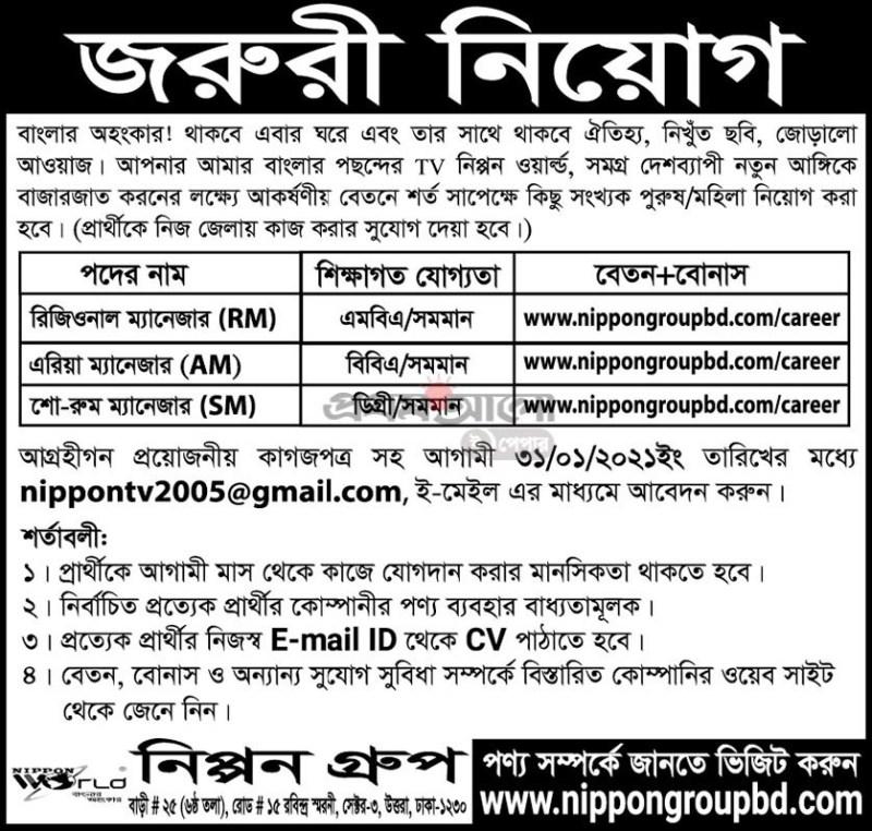 Private Job Circular BD Nippon Group
